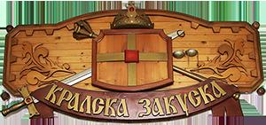 Кралска Закуска