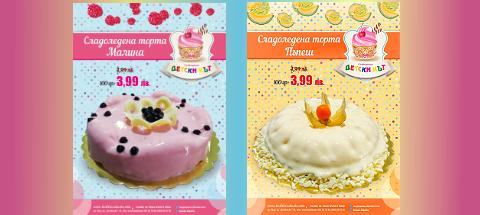 Sladoledeni Torti Front Cover 215