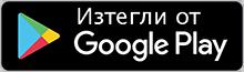 Изтеглете нашето приложение от Google Play